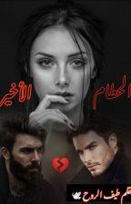 الحطـام الأخيـر..💔 by where_is_my_life1