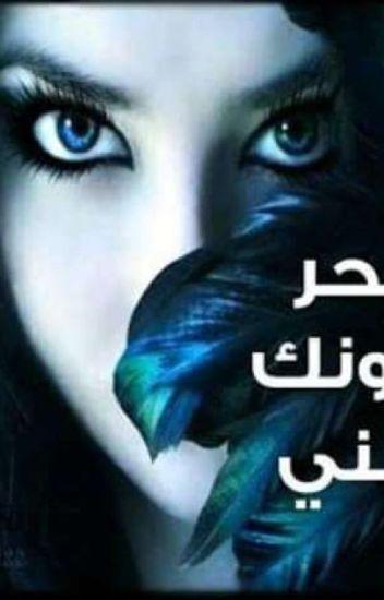سحر عيونك جنني