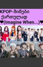 KPOP-imagines*ქართულად by YoonMin_LOVER4Ever
