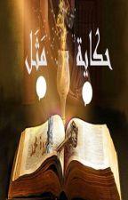 حكاية مثل اللي اختشوا ماتوا-للكاتبة مروة محمد عبيد by user50059436