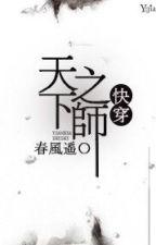 Thiên hạ chi sư - Xuân Phong Diêu by xaviencv