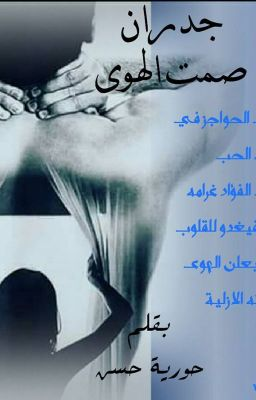 9011fac23170b جدران صمت الهوى ..... للكاتبه المميزة حوريه حسين .. - الفصل 12 - Wattpad