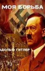 Mein Kampf (Моя борьба) by Dimon_Nikakoy
