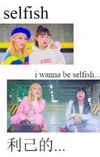 Selfish ;  利己的 [MoonSeul/ByulGi] by susy1599