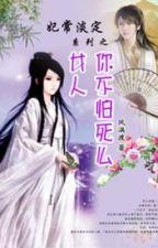 Trong cung ngoài cung: vứt bỏ đế vương ái phàm trần - Xuyên, hoàn by hanachan89