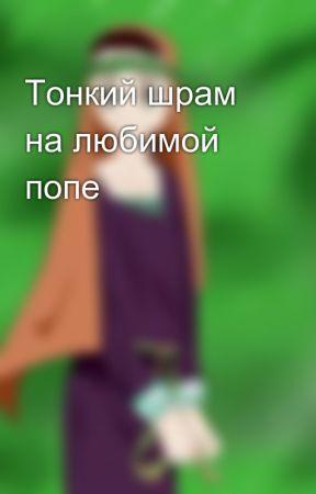 Тонкий шрам на любимой попе by MarnaSokolova777