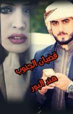 فصلية ..قــضـبــان الـجـنـوب by Nazak_AlBoor