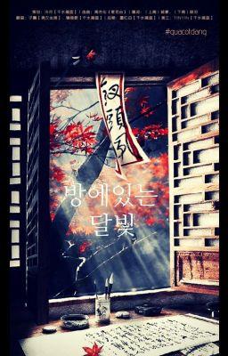 Đọc truyện [DaeJae/Longfic] Phòng trăng