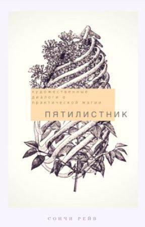 пятилистник by sonchy