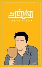 اعترافات by joeyspizza