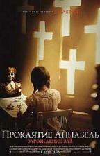 Проклятие Аннабелль:Зарождение зла by VictoriaRiabokon