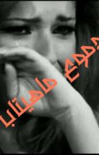 دموع ماهيتاب by TearsNight