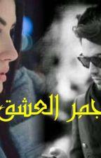 جمر العشق by RoroRose2