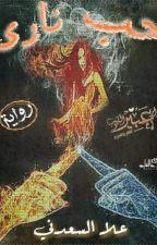 حب ناري by 22Olaabdelwahab