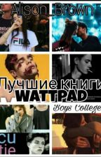 лучшие книги Wattpad by Alison_Brown
