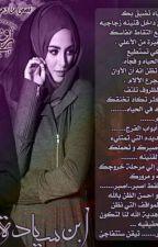 ابن سيادة الوزير  للكاتبه رحاب عمر  by user96975391