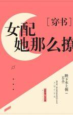[NT] Xuyên sách mỹ mạo nữ phụ trêu sủng ký - Bệ Hạ Không Thượng Triều. by ryudeathooo