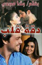 دقة قلب ...رشا مجدى  by Rashamagdi1