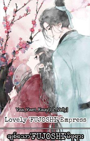 ခ်စ္ေသာ'Fujoshi'မိဖုရား/ချစ်သော'Fujoshi'မိဖုရား by Yaw_Ywet_Kway