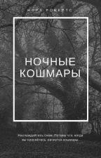 Ночные кошмары by Ilya2601