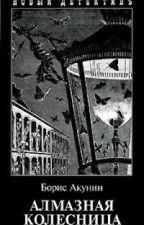 Алмазная колесница 2 том by aneller