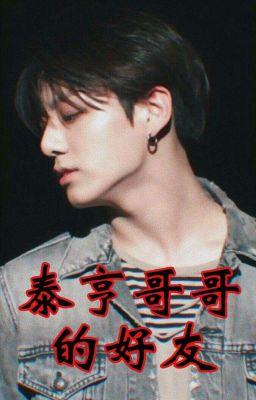 Đọc truyện kooktae   taehyung brother's best friend