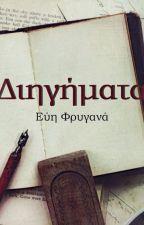 Διηγήματα by evifrygana