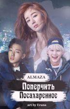 Поперчить посахаренное by AlmaZaZaraZa