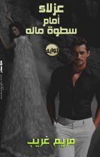 عزلاء أمام سطوة ماله .....للكاتبه الرائعه مريم غريب by ShaimaaGonna