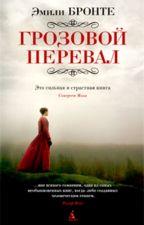 Грозовой перевал. by Susanna20032018