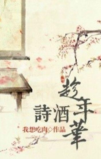 Đọc Truyện Thi rượu lúc niên hoa - Ngã Tưởng Ngật Nhục - Truyen4U.Net