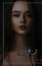 ﺻـﻐـﯿره الـ؏ـﺸﻕ ✓ by Zainab2003zozo