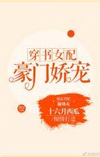 [NT] Xuyên truyện hào phú nữ phụ nuông chiều - 16 Nguyệt Tây Qua. by ryudeathooo