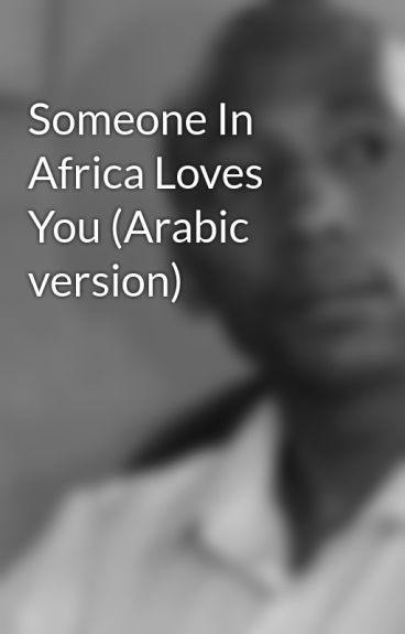 Someone In Africa Loves You (Arabic version) by NewShakespeare