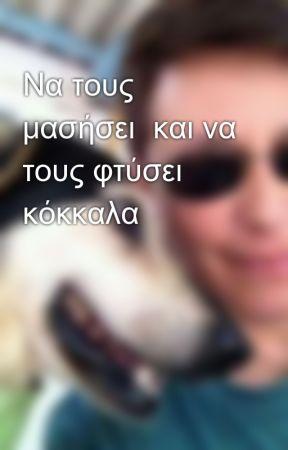 Να τους μασήσει  και να τους φτύσει κόκκαλα by KaterinaKofina