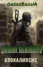 Дневник выжившего | Апокалипсис by GreenBroUA