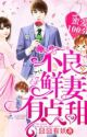 Perfect Secret Love The Bad is a Little Sweet (Bab 1- 230, Novel Terjemahan) by uchypunk