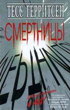 Тесс Герритсен «Смертницы» by TanyaYurchenko