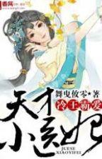 Властная возлюбленная Ледяного Короля, гениальная супруга - врач by SUN_minmin