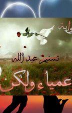 عمياء ولكن.... تسنيم عبد الله by ShaimaaGonna