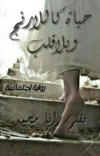 حياة كاللارنج وبلاقلب by ranamohamed127