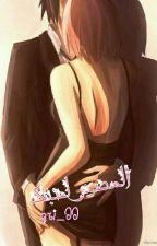 المصير لحبك by rawan205