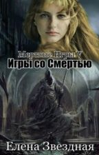 Мертвые игры-5/ Игры со смертью/ Елена Звездная by iris263010