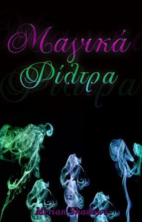 Μαγικά Φίλτρα by BlueFoxTattoo