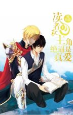 The Reader and Protagonist Definitely Have to Be in True Love by black_akatsuki