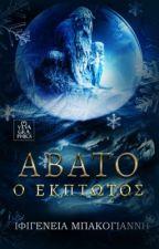 Άβατο: Ο Έκπτωτος (βιβλίο 1) by Baifi88