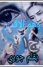 وهم الاقدار  (ج1 ) by weaam-weaam