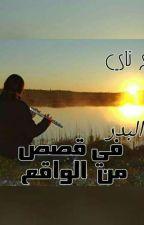 وجع ناي by Almasa_aa
