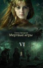 Мертвые игры-6/ Дыхание смерти/ Елена Звездная by iris263010