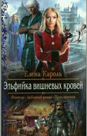 Эльфийка вишневых кровей by klad1366